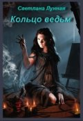 """Обложка книги """"Кольцо ведьм"""""""