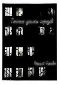 """Обложка книги """"Темные уголки городов"""""""