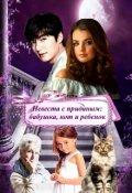 "Обложка книги ""Невеста с приданым: бабушка, кот и ребенок"""