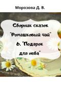 """Обложка книги """"Цикл сказок """"Ромашковый чай"""". Сказка № 6. """"Подарок для неба"""""""""""