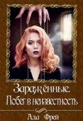 """Обложка книги """"Заражённые. Побег в неизвестность"""""""