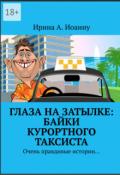 """Обложка книги """"Глаза на затылке: байки курортного таксиста"""""""