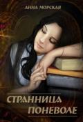 """Обложка книги """"Странница поневоле"""""""
