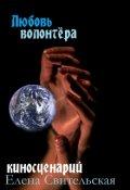 """Обложка книги """"Любовь волонтёра (киносценарий)"""""""