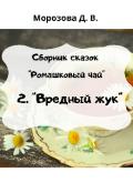 """Обложка книги """"Цикл сказок """"Ромашковый чай"""". Сказка № 2. """"Вредный жук"""""""""""