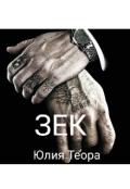 "Обложка книги ""Зек"""