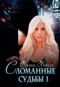 """Обложка книги """"Сломанные судьбы 1"""""""