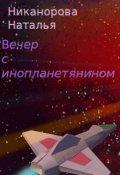 """Обложка книги """"Вечер с инопланетянином"""""""