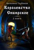 """Обложка книги """"Королевство Сибирское. 2 книга."""""""