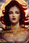 """Обложка книги """"Стефи или Последняя надежда Астрала..."""""""