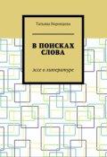"""Обложка книги """"В поисках слова: эссе о литературе"""""""