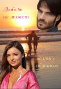 """Обложка книги """"Любовь не может жить с обманом"""""""