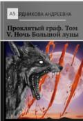 """Обложка книги """"Проклятый граф. Том V. Ночь Большой луны"""""""