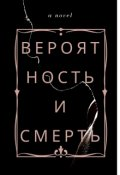 """Обложка книги """"Вероятность и Смерть"""""""