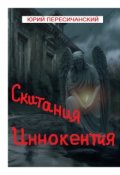 """Обложка книги """"Скитания Иннокентия"""""""