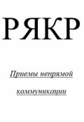 """Обложка книги """"Непрямая Коммуникация"""""""