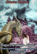 """Обложка книги """"Параллельные миры: Предсказательница одиннадцати королей - 1"""""""