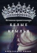 """Обложка книги """"Истинная правительница. Белые крылья"""""""