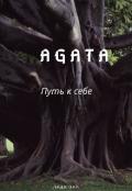 "Обложка книги ""Агата"""