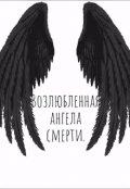 """Обложка книги """"Возлюбленная ангела смерти."""""""