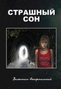 """Обложка книги """"Страшный сон"""""""