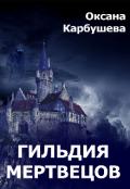 """Обложка книги """"Гильдия мертвецов"""""""