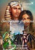 """Обложка книги """"Защитить фараона"""""""