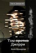 """Обложка книги """"Том против Джерри"""""""