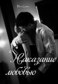 """Обложка книги """"Наказание любовью """""""