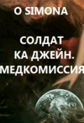 "Обложка книги ""Солдат ка Джейн. Медкомиссия"""