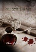 """Обложка книги """"Аромат Смерти, Страсти, Любви. Нужное подчеркнуть"""""""