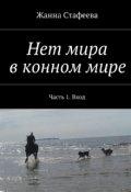 """Обложка книги """"Нет мира в конном мире"""""""