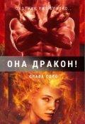 """Обложка книги """"Она дракон!"""""""