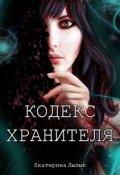 """Обложка книги """"Кодекс Хранителя"""""""