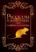 """Обложка книги """"Рассказы о животных"""""""