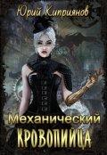 """Обложка книги """"Механический кровопийца"""""""