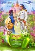 """Обложка книги """"Невезучая попаданка, или Цветок для дракона"""""""