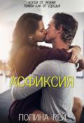 "Обложка книги ""Асфиксия"""