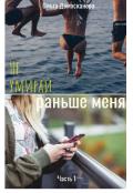 """Обложка книги """"Не умирай раньше меня. Часть 1"""""""