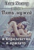 """Обложка книги """"Пять мужей и королевство в придачу 1 часть"""""""