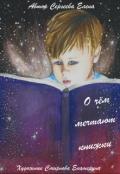 """Обложка книги """"О чем мечтают книжки."""""""
