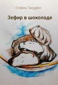 "Обложка книги ""Зефир в шоколаде"""