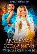 """Обложка книги """"Академия Боевой Магии, или пара Бога войны"""""""