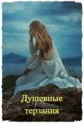 """Обложка книги """"Душевные терзания"""""""