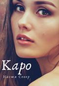 """Обложка книги """"Каро"""""""