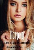 """Обложка книги """"Астрид.Хочу стать счастливой"""""""