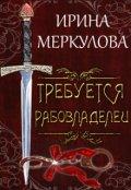 """Обложка книги """"Требуется рабовладелец"""""""