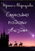 "Обложка книги ""Случайно падали звезды"""