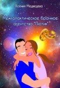 """Обложка книги """"Межгалактическое брачное агентство """"Лютик"""""""""""