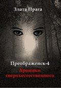 """Обложка книги """"Преображенск-4. Хроники сверхъестественного"""""""